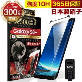 【365日完全保証】 Galaxy S8+ SC-03J 全面保護 ガラスフィルム 保護フィルム フィルム 10H ガラスザムライ ギャラクシー 全面 保護 液晶保護フィルム OVER`s オーバーズ 黒縁 TP01