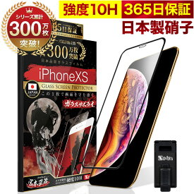 【10%OFFクーポン配布中】iPhone X / XS 全面保護 ガラスフィルム 保護フィルム フィルム 全面吸着タイプ 10H ガラスザムライ アイフォン X / XS 全面 保護 液晶保護フィルム OVER`s オーバーズ 黒縁 TP01