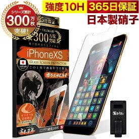 iPhone X / XS ガラスフィルム アンチグレア 保護フィルム 10H ガラスザムライ パズルゲーム用 ギラギラ感なし 反射低減 指紋ゼロ 液晶保護フィルム ゲーム アイフォン X / XS オーバーズ TP01