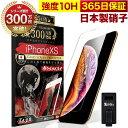 iPhone X / XS ガラスフィルム 保護フィルム フィルム 10H ガラスザムライ アイフォン X / XS 液晶保護フィルム OVER`…