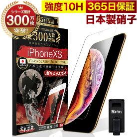 iPhone X / XS ガラスフィルム 保護フィルム フィルム 10H ガラスザムライ アイフォン X / XS 液晶保護フィルム OVER`s オーバーズ TP01