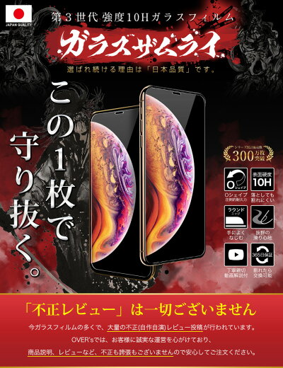 【365日完全保証】iPhoneXSMラスフィルム保護フィルムフィルム日本製ガラス素材10HガラスザムライアイフォンXS液晶保護フィルムOVER`sオーバーズ