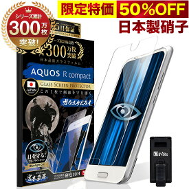 【10%OFFクーポン配布中】AQUOS R compact SHV41 SH-M06 ガラスフィルム 保護フィルム ブルーライト32%カット 目に優しい ブルーライトカット 10H ガラスザムライ フィルム 液晶保護フィルム OVER`s オーバーズ TP01