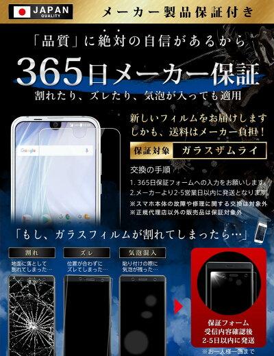 【365日完全保証ブルーライトカット】AQUOSRcompactSHV41SH-M06ガラスフィルム保護フィルムブルーライト87%カット目に優しい日本製ガラス素材10Hガラスザムライフィルム液晶保護フィルムOVER`sオーバーズ