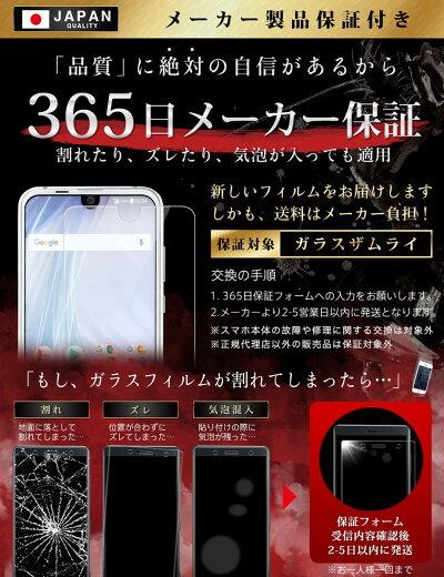 【365日完全保証】AQUOSRcompactSHV41SH-M06ガラスフィルム保護フィルムフィルム日本製ガラス素材10Hガラスザムライアクオス液晶保護フィルムOVER`sオーバーズ