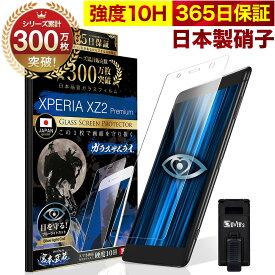 Xperia XZ2 premium SO-04K SOV38 ガラスフィルム 保護フィルム ブルーライト32%カット 目に優しい ブルーライトカット 10H ガラスザムライ フィルム 液晶保護フィルム OVER`s オーバーズ TP01