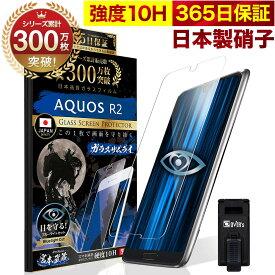 【10%OFFクーポン配布中】AQUOS R2 SHV42 SH-03K ガラスフィルム 保護フィルム ブルーライト32%カット 目に優しい ブルーライトカット 10H ガラスザムライ フィルム 液晶保護フィルム OVER`s オーバーズ TP01