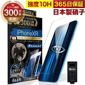 【10%OFFクーポン配布中】iPhone XR ガラスフィルム 保護フィルム ブルーライト32%カット 目に優しい ブルーライトカット 10H ガラスザムライ フィルム 液晶保護フィルム OVER`s オーバーズ TP01