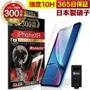 iPhone XR ガラスフィルム 保護フィルム フィルム 10H ガラスザムライ アイフォン XR 液晶保護フィルム OVER`s オーバ…