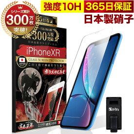 【10%OFFクーポン配布中】iPhone XR ガラスフィルム 保護フィルム フィルム 10H ガラスザムライ アイフォン XR 液晶保護フィルム OVER`s オーバーズ TP01
