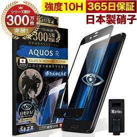 【10%OFFクーポン配布中】AQUOS R SHV39 SH-03J ガラスフィルム 全面保護フィルム ブルーライト32%カット 目に優しい ブルーライトカット 10H ガラスザムライ フィルム 液晶保護フィルム OVER`s オーバーズ 黒縁 TP01