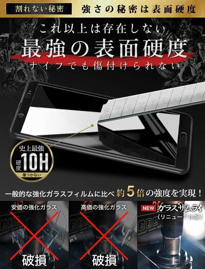 【365日完全保証】AQUOSsense2SHV43SH-M08全面保護ガラスフィルム保護フィルムフィルム日本製ガラス素材全面吸着タイプ10Hガラスザムライアクオス全面保護液晶保護フィルムOVER`sオーバーズ