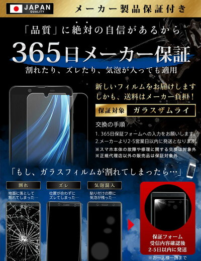 【365日完全保証ブルーライトカット】AQUOSsense2SHV43SH-M08ガラスフィルム保護フィルムブルーライト87%カット目に優しい日本製ガラス素材10Hガラスザムライフィルム液晶保護フィルムOVER`sオーバーズ