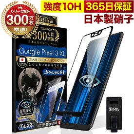 【10%OFFクーポン配布中】Google Pixel 3 XL ガラスフィルム 全面保護フィルム ブルーライト32%カット 目に優しい ブルーライトカット 10H ガラスザムライ フィルム 液晶保護フィルム OVER`s オーバーズ 黒縁 TP01