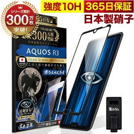【10%OFFクーポン配布中】AQUOS R3 SH-04L SHV44 ガラスフィルム 全面保護フィルム ブルーライト32%カット 目に優しい ブルーライトカット 10H ガラスザムライ フィルム 液晶保護フィルム OVER`s オーバーズ 黒縁 TP01