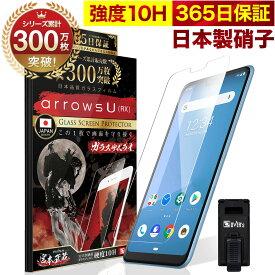 arrows RX U 801FJ ガラスフィルム 保護フィルム フィルム 10H ガラスザムライ アローズ 液晶保護フィルム OVER`s オーバーズ TP01