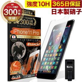 【10%OFFクーポン配布中】iPhone11 Pro ガラスフィルム アンチグレア 保護フィルム 10H ガラスザムライ パズルゲーム用 ギラギラ感なし 反射低減 指紋ゼロ 液晶保護フィルム ゲーム アイフォン 11 Pro オーバーズ TP01