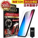 iPhone11 Pro ガラスフィルム 保護フィルム フィルム 10H ガラスザムライ アイフォン 11 Pro 液晶保護フィルム OVER`s…