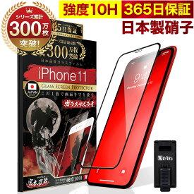 【365日完全保証】 iPhone11 全面保護 ガラスフィルム 保護フィルム フィルム 全面吸着タイプ 10H ガラスザムライ アイフォン 11 全面 保護 液晶保護フィルム OVER`s オーバーズ 黒縁 TP01