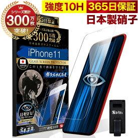 【10%OFFクーポン配布中】iPhone11 ガラスフィルム 保護フィルム ブルーライト32%カット 目に優しい ブルーライトカット 10H ガラスザムライ フィルム 液晶保護フィルム OVER`s オーバーズ TP01