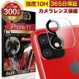 【20%OFFクーポン配布中】iPhone11 カメラフィルム カメラカバー ガラスフィルム 全面保護 10H ガラスザムライ カメラ保護 アイフォン iPhone 11 カメラレンズ 保護フィルム OVER`s オーバーズ iPhone11 TP01