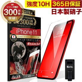 【365日完全保証】 iPhone11 ガラスフィルム 保護フィルム フィルム 10H ガラスザムライ アイフォン 11 液晶保護フィルム OVER`s オーバーズ TP01