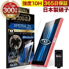 【 365日完全保証 ブルーライトカット 】 Xperia Z5 compact SO-02H ガラスフィルム 保護フィルム ブルーライト32%カット 目に優しい 10H ガラスザムライ フィルム 液晶保護フィルム OVER`s オーバーズ TP01