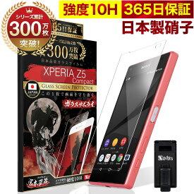 【365日完全保証】 Xperia Z5 compact SO-02H ガラスフィルム 保護フィルム フィルム 10H ガラスザムライ エクスペリア 液晶保護フィルム OVER`s オーバーズ TP01