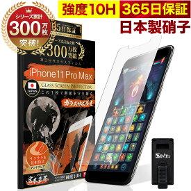【365日完全保証】【究極のさらさら感】 iPhone11 Pro Max ガラスフィルム アンチグレア 保護フィルム 10H ガラスザムライ パズルゲーム用 ギラギラ感なし 反射低減 液晶保護フィルム ゲーム アイフォン 11 Pro Max オーバーズ TP01