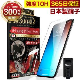 【365日完全保証】 iPhone11 Pro Max ガラスフィルム 保護フィルム フィルム 10H ガラスザムライ アイフォン 11 Pro Max 液晶保護フィルム OVER`s オーバーズ TP01