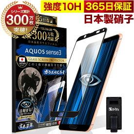【10%OFFクーポン配布中】AQUOS sense3 / sense3 lite SH-02M SHV45 SH-RM12 ガラスフィルム 全面保護フィルム ブルーライト32%カット 目に優しい ブルーライトカット 10H ガラスザムライ フィルム 液晶保護フィルム OVER`s オーバーズ 黒縁 TP01