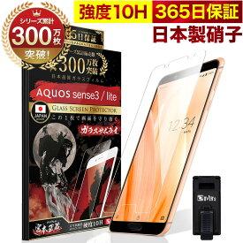 【10%OFFクーポン配布中】AQUOS sense3 sense3lite ガラスフィルム 保護フィルム フィルム 10H ガラスザムライ アクオス SHV45 SH-02M 液晶保護フィルム OVER`s オーバーズ TP01