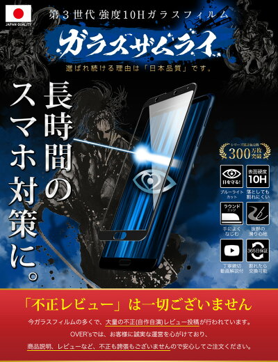 【365日完全保証ブルーライトカット】AQUOSsense3plusSH-M11ガラスフィルム全面保護フィルムブルーライト87%カット目に優しい日本製ガラス素材10Hガラスザムライフィルム液晶保護フィルムOVER`sオーバーズ