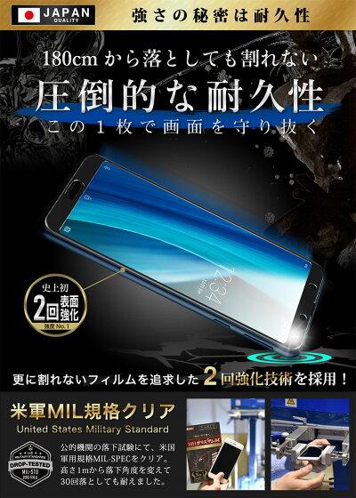 【365日完全保証ブルーライトカット】AQUOSsense3plusSH-M11ガラスフィルム全面保護フィルムブルーライト87%カット目に優しい日本製ガラス素材10Hガラスザムライフィルム液晶保護フィルムOVER`sオーバ