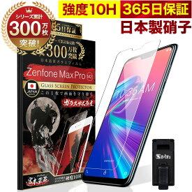 【365日完全保証】 Zenfone Max Pro M2 ZB631KL ガラスフィルム 保護フィルム フィルム 10H ガラスザムライ ゼンフォン マックスプロ 液晶保護フィルム OVER`s オーバーズ TP01
