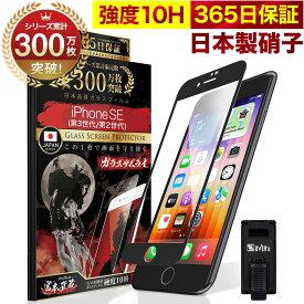 【365日完全保証】 iPhone SE (第2世代) 全面保護 ガラスフィルム 保護フィルム フィルム SE2 全面吸着タイプ 10H ガラスザムライ 2020年発売 アイフォン SE 全面 保護 液晶保護フィルム OVER`s オーバーズ 黒縁 TP01