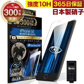 【10%OFFクーポン配布中】iPhone SE (第2世代) ガラスフィルム 保護フィルム SE2 ブルーライト32%カット 目に優しい ブルーライトカット 10H 2020年発売 ガラスザムライ フィルム 液晶保護フィルム OVER`s オーバーズ TP01