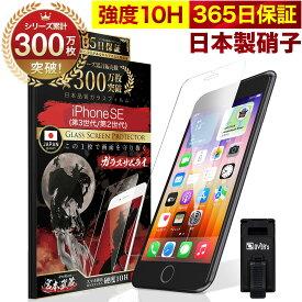 iPhone SE (第2世代) ガラスフィルム 保護フィルム フィルム 10H SE2 ガラスザムライ 2020年発売 アイフォン SE 液晶保護フィルム OVER`s オーバーズ TP01