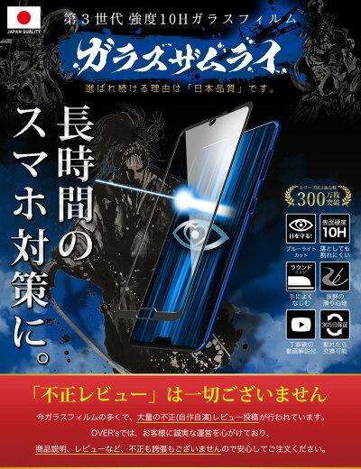 【365日完全保証ブルーライトカット】AQUOSR5GSH-51ASHG01ガラスフィルム全面保護フィルムブルーライト32%カット目に優しい10Hガラスザムライフィルム液晶保護フィルムOVER`sオーバーズ黒縁TP01
