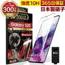 【10%OFFクーポン配布中】Galaxy S20 5G SCG01 SC-51A 全面保護 ガラスフィルム 保護フィルム フィルム 指紋認証対応 10H ガラスザムライ ギャラクシー 全面 保護 液晶保護フィルム OVER`s オーバーズ 黒縁 TP01