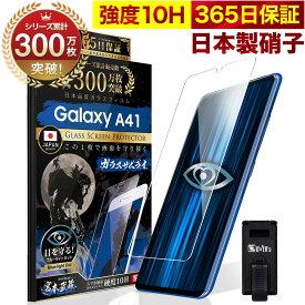 【10%OFFクーポン配布中】GALAXY A41 ガラスフィルム 保護フィルム ブルーライト32%カット 目に優しい ブルーライトカット SCV48 SC-41A 10H ガラスザムライ フィルム 液晶保護フィルム OVER`s オーバーズ TP01