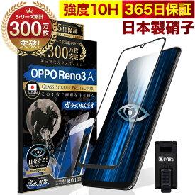 【10%OFFクーポン配布中】OPPO Reno3 A ガラスフィルム 全面保護フィルム ブルーライト32%カット 目に優しい ブルーライトカット 10H ガラスザムライ フィルム 液晶保護フィルム OVER`s オーバーズ 黒縁 TP01