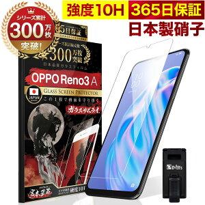 【365日完全保証】 OPPO Reno3 A ガラスフィルム 保護フィルム フィルム 10H ガラスザムライ オッポ 液晶保護フィルム OVER`s オーバーズ TP01