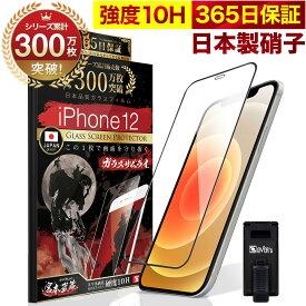 【10%OFFクーポン配布中】iPhone12 全面保護 ガラスフィルム 保護フィルム フィルム 全面吸着タイプ 10H ガラスザムライ アイフォン iPhone 12 全面 保護 液晶保護フィルム OVER`s オーバーズ 黒縁 TP01