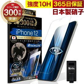 【10%OFFクーポン配布中】iPhone12 ガラスフィルム 保護フィルム ブルーライト32%カット 目に優しい ブルーライトカット 10H ガラスザムライ フィルム iPhone 12 液晶保護フィルム OVER`s オーバーズ TP01