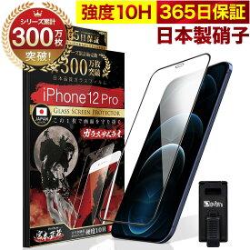 【10%OFFクーポン配布中】iPhone12 Pro 全面保護 ガラスフィルム 保護フィルム フィルム 全面吸着タイプ 10H ガラスザムライ アイフォン iPhone 12 Pro 全面 保護 液晶保護フィルム OVER`s オーバーズ 黒縁 iPhone12Pro TP01