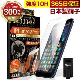 【10%OFFクーポン配布中】iPhone12 Pro ガラスフィルム アンチグレア 保護フィルム 10H ガラスザムライ パズルゲーム用 反射低減 液晶保護フィルム ゲーム アイフォン iPhone 12 Pro プロ オーバーズ iPhone12Pro TP01