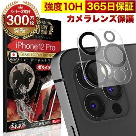 【10%OFFクーポン配布中】iPhone12 Pro カメラフィルム カメラカバー ガラスフィルム 全面保護 10H ガラスザムライ カメラ保護 アイフォン iPhone 12 Pro カメラレンズ 保護フィルム OVER`s オーバーズ iPhone12Pro TP01