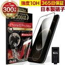 【365日完全保証】 iPhone12 Pro Max 全面保護 ガラスフィルム 保護フィルム フィルム 全面吸着タイプ 10H ガラスザム…