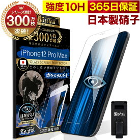 【10%OFFクーポン配布中】iPhone12 Pro Max ガラスフィルム 保護フィルム ブルーライト32%カット 目に優しい ブルーライトカット 10H ガラスザムライ iPhone12ProMaxフィルム 液晶保護フィルム OVER`s オーバーズ iPhone TP01